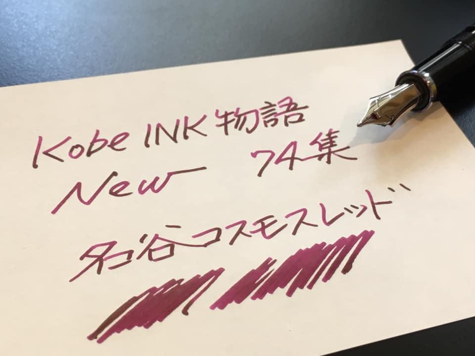 続編 Kobe INK物語 74集 発表