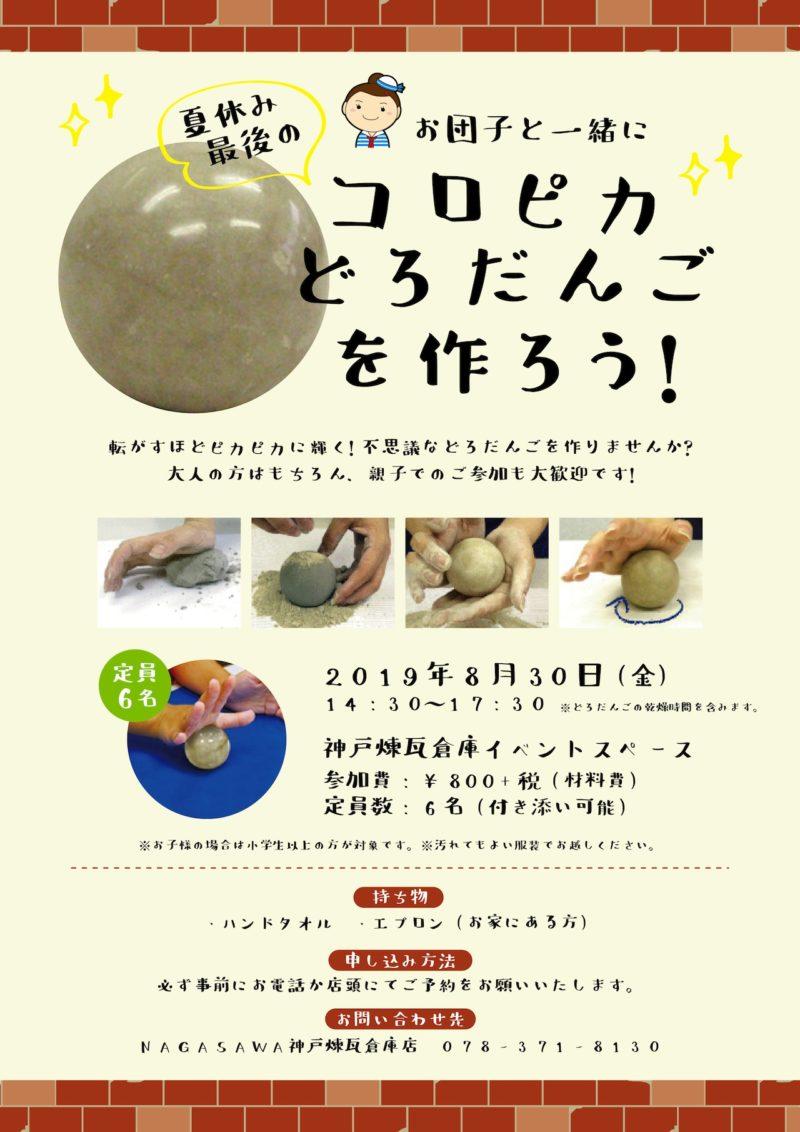 【神戸煉瓦倉庫店】コロコロすればピカピカにかがやく『どろだんご』作りを楽しもう!