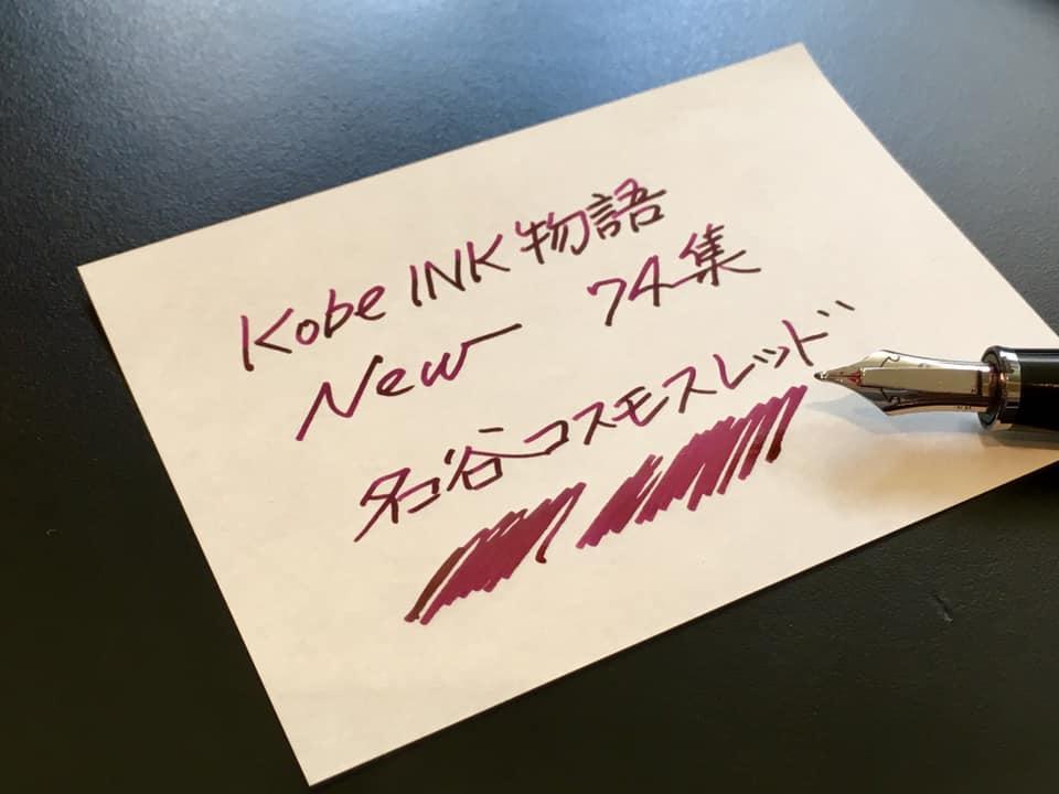 No.74 名谷コスモスレッド