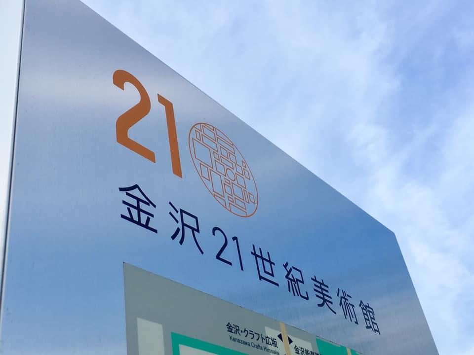 金沢21世紀美術館にて