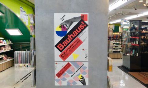 今秋はBauhausにご注目