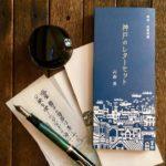 川西 英 神戸のレターセット企画