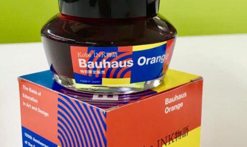 Bauhaus Orange INK 準備中