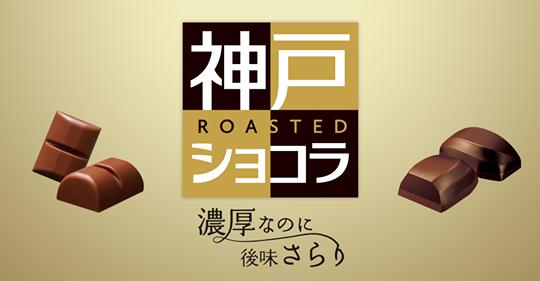 神戸ローストショコラ 「Feel 神戸」キャンペーンスタート