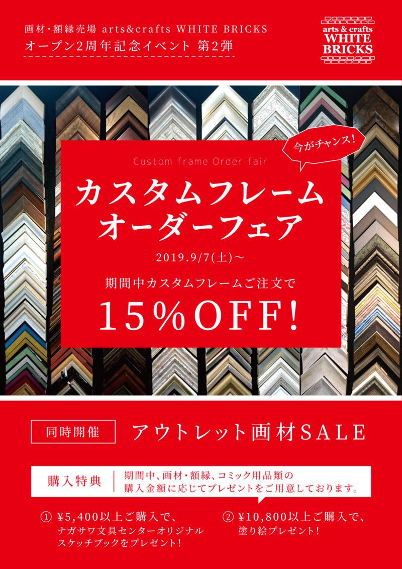 【本店】arts&crafts WHITE BRICKS 誕生祭♪おかげさまで2周年!ありがとうございます!!