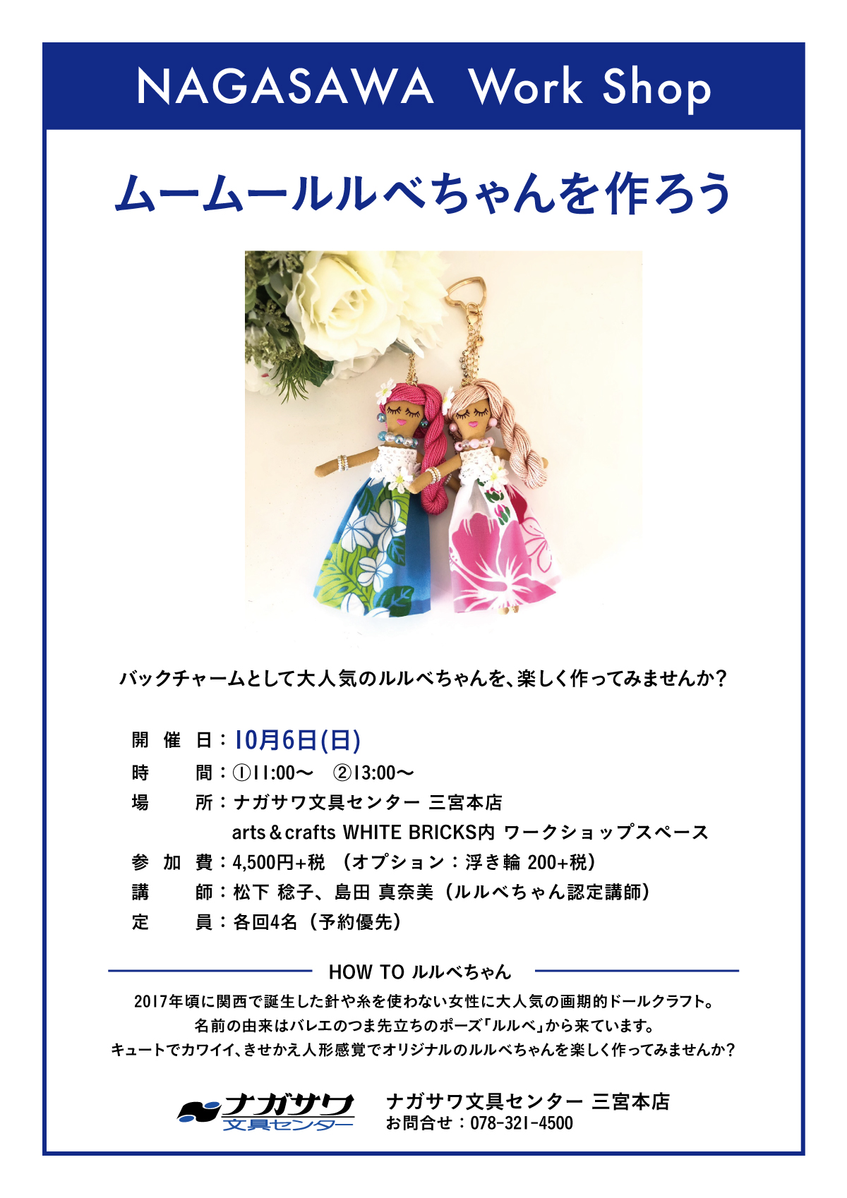 【本店】バッグチャームとして絶大な人気を誇るルルベちゃんをつくるワークショップ