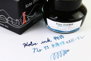 PenStyle Kobe INK物語 第73集 | 兵庫津ヒストリーブルー