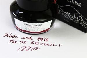 PenStyle Kobe INK物語 第74集 | 名谷コスモスレッド