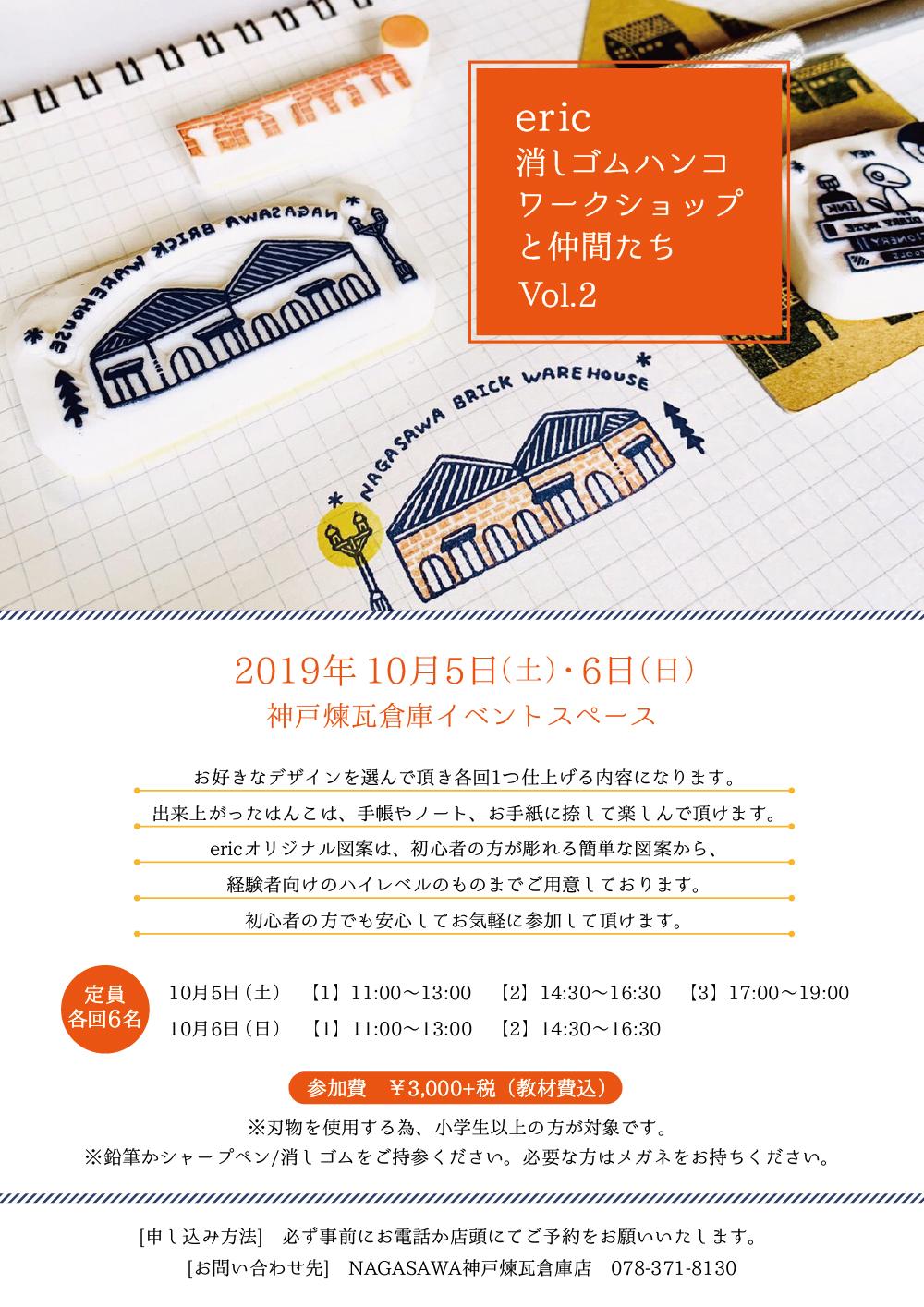 【神戸煉瓦倉庫店】消しゴムハンコのワークショップ。初心者の方~経験者の方まで幅広く楽しめます♪