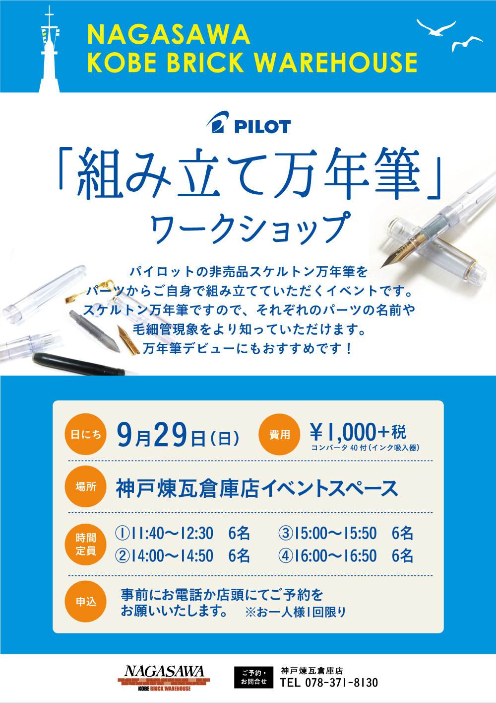 【神戸煉瓦倉庫店】パイロット 非売品スケルトン万年筆を組み立てよう!|万年筆を組み立てるワークショップ