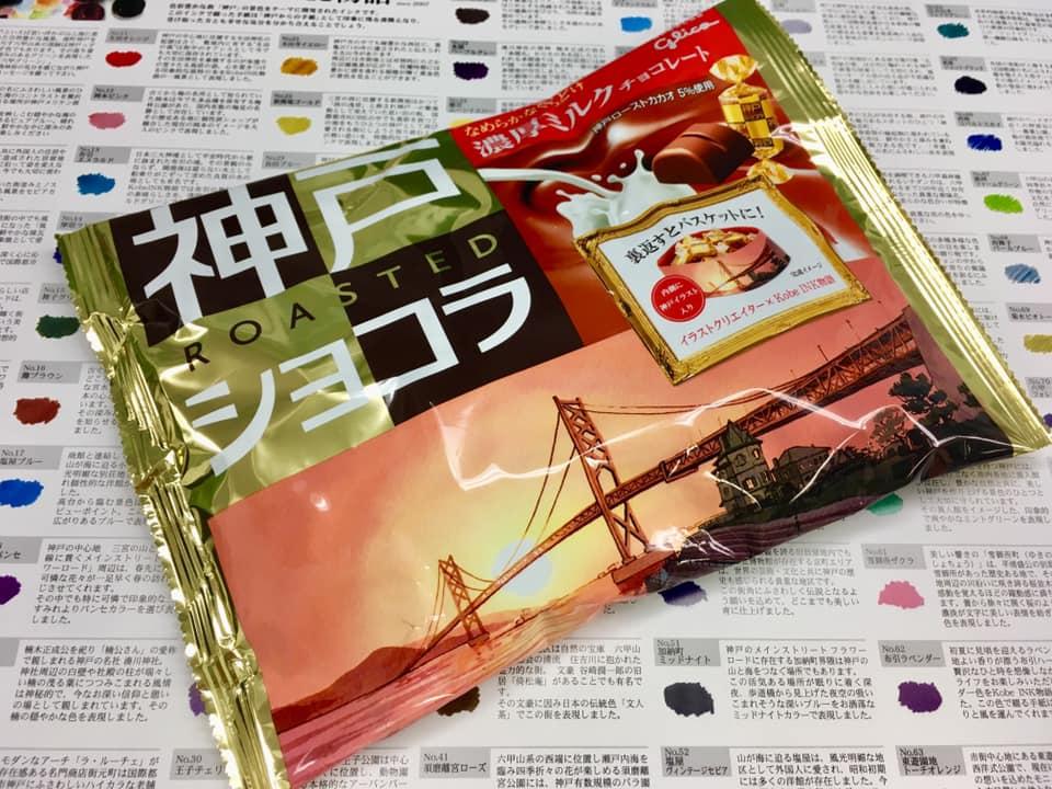 Kobe INK物語の新作品 誕生