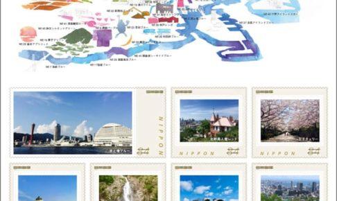 Kobe INK物語 オリジナル切手企画