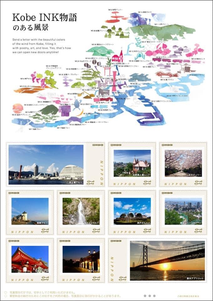 Kobe INK物語のある風景・贈呈式