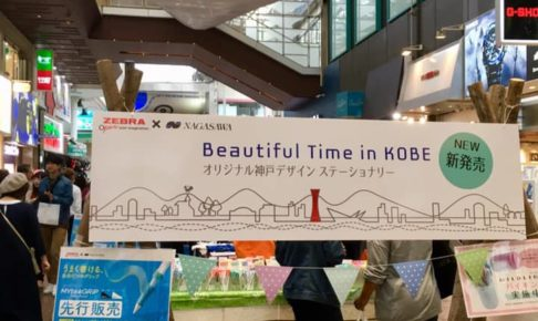 Beautiful Time in Kobe