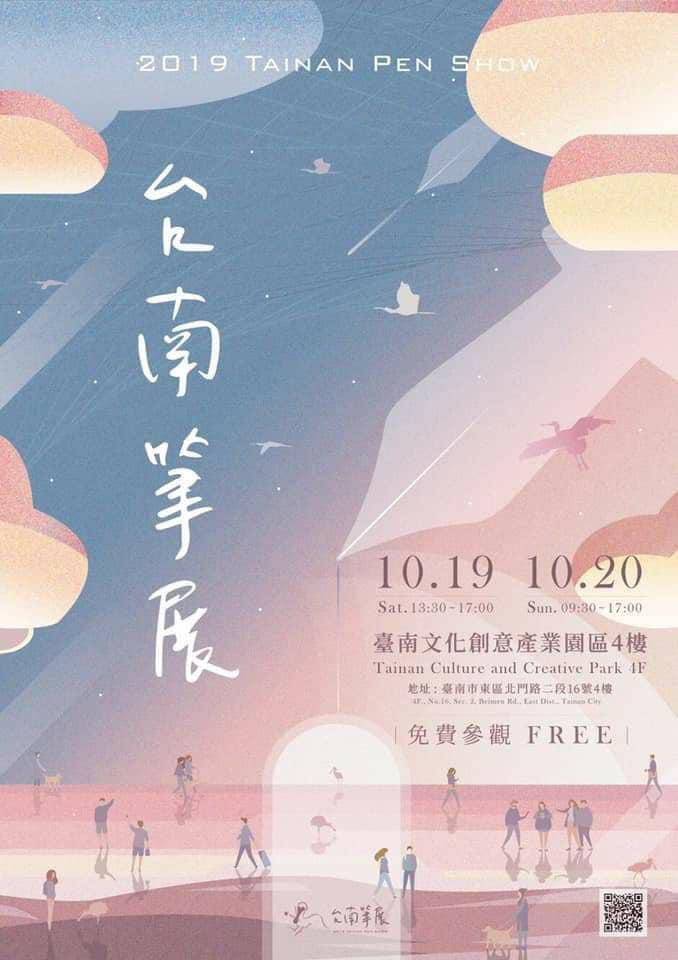 2019年台南筆展 NAGASAWA限定万年筆