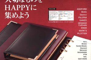 システム手帳の楽しさ満載