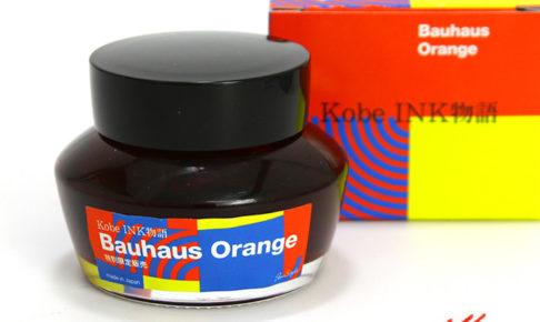 PenStyle Kobe INK物語 特別限定カラー | Bauhaus Orange (バウハウスオレンジ)