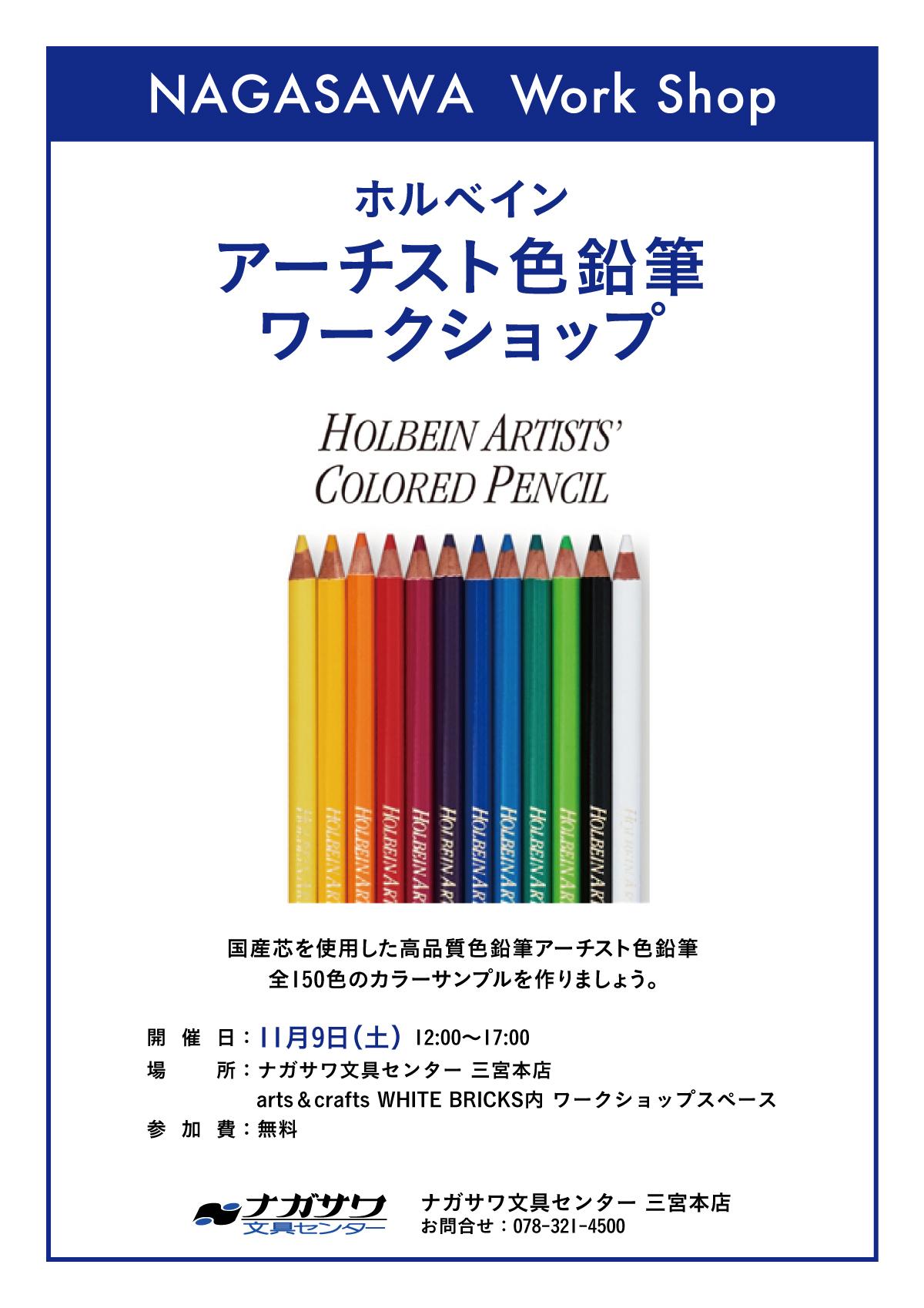 【本店】ホルベイン アーティスト色鉛筆を使ってみよう!無料体験会開催