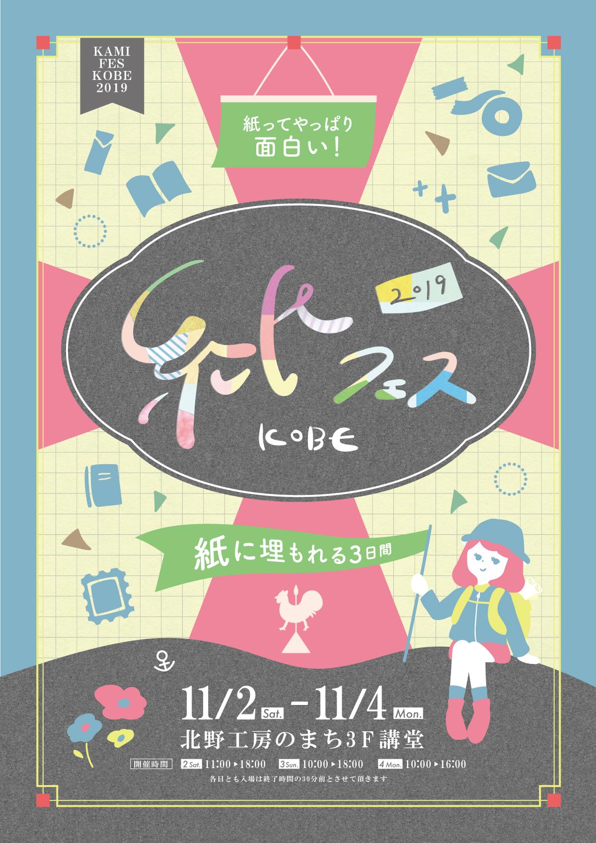 紙好きにはたまらない、いろんな紙に出会えるイベント『紙フェスKOBE』を北野工房のまちで令和元年も開催します!