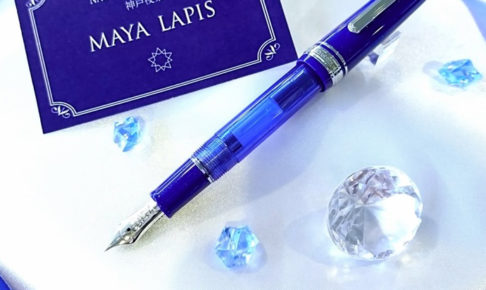 NAGASAWAオリジナル 限定万年筆 【摩耶ラピス/MAYA LAPIS】プロフェッショナルギアスリムベース