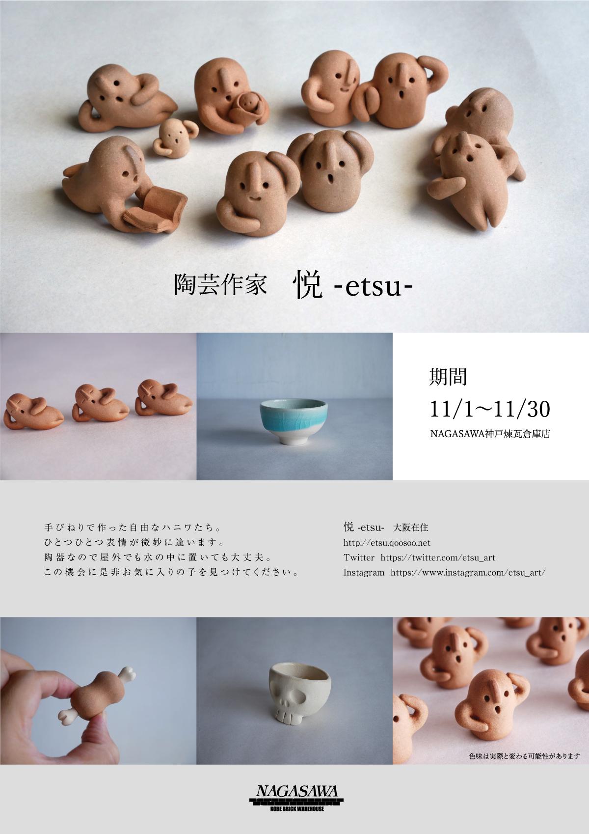 【神戸煉瓦倉庫店】陶芸作家 悦-etsu-さんの作品展示&販売会&ワークショップ