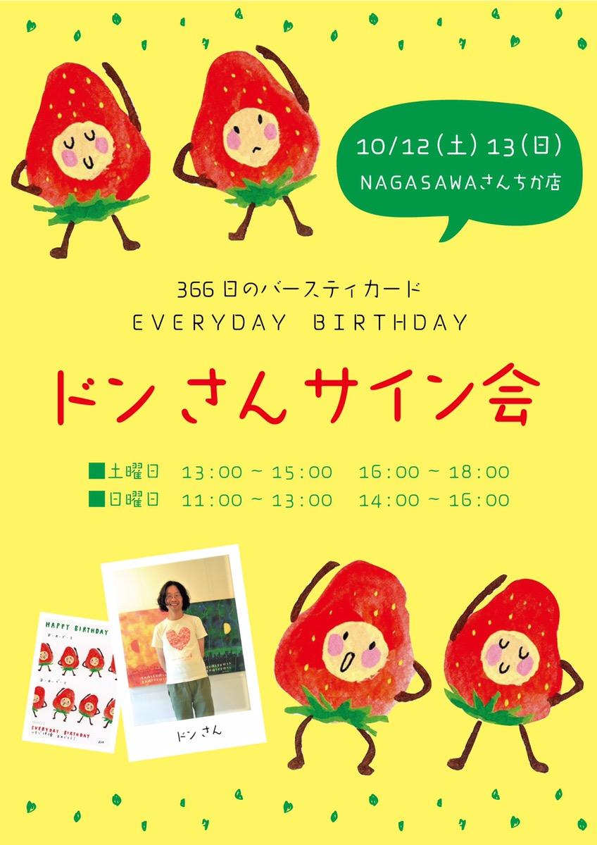 """【さんちか店】毎日誰かの誕生日。366 Birthday Card 作者イラストレーター""""don cajon(ドン・カジョン)""""さんサイン会開催!"""
