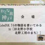 Kobe INK物語で書いてみる