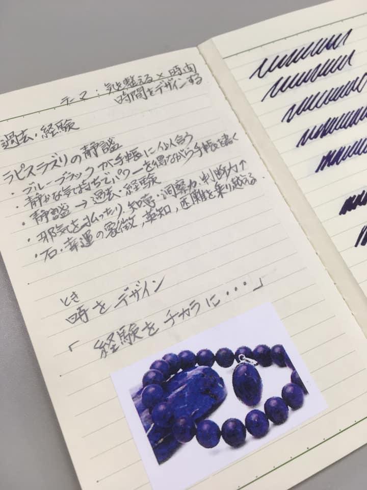 時をデザインする万年筆インク