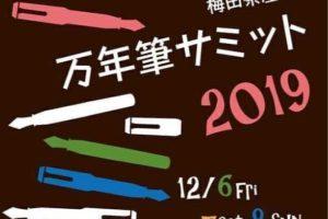 梅田茶屋町万年筆サミット2019