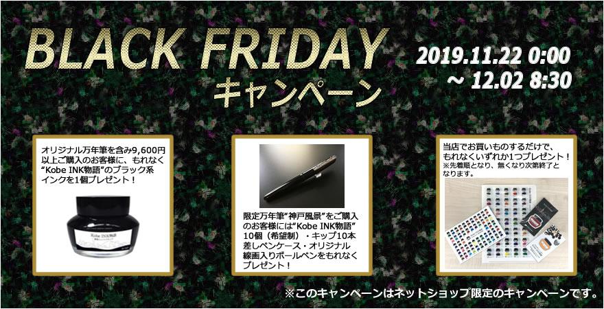 【ネットショップ限定企画】BLACK FRIDAYキャンペーンを開催!!