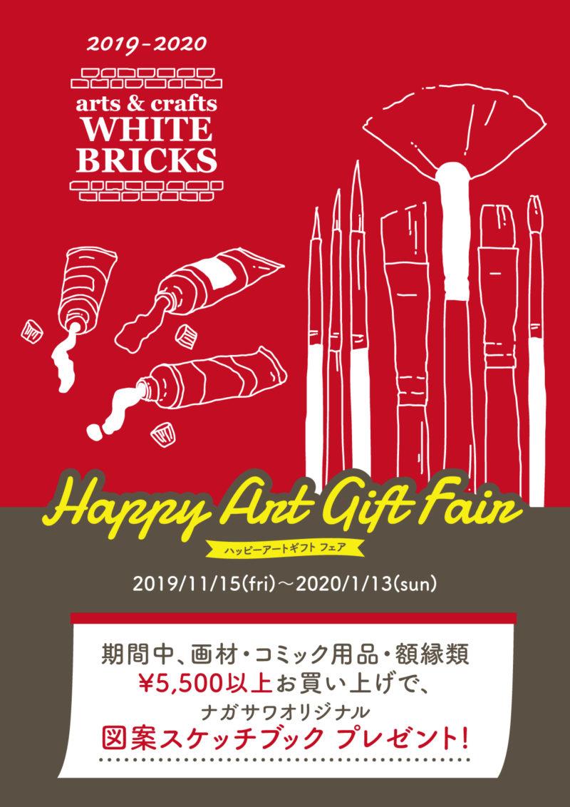 【本店】期間中、画材・コミック用品、額縁類 ¥5,500以上お買い上げでオリジナルスケッチブックプレゼント!