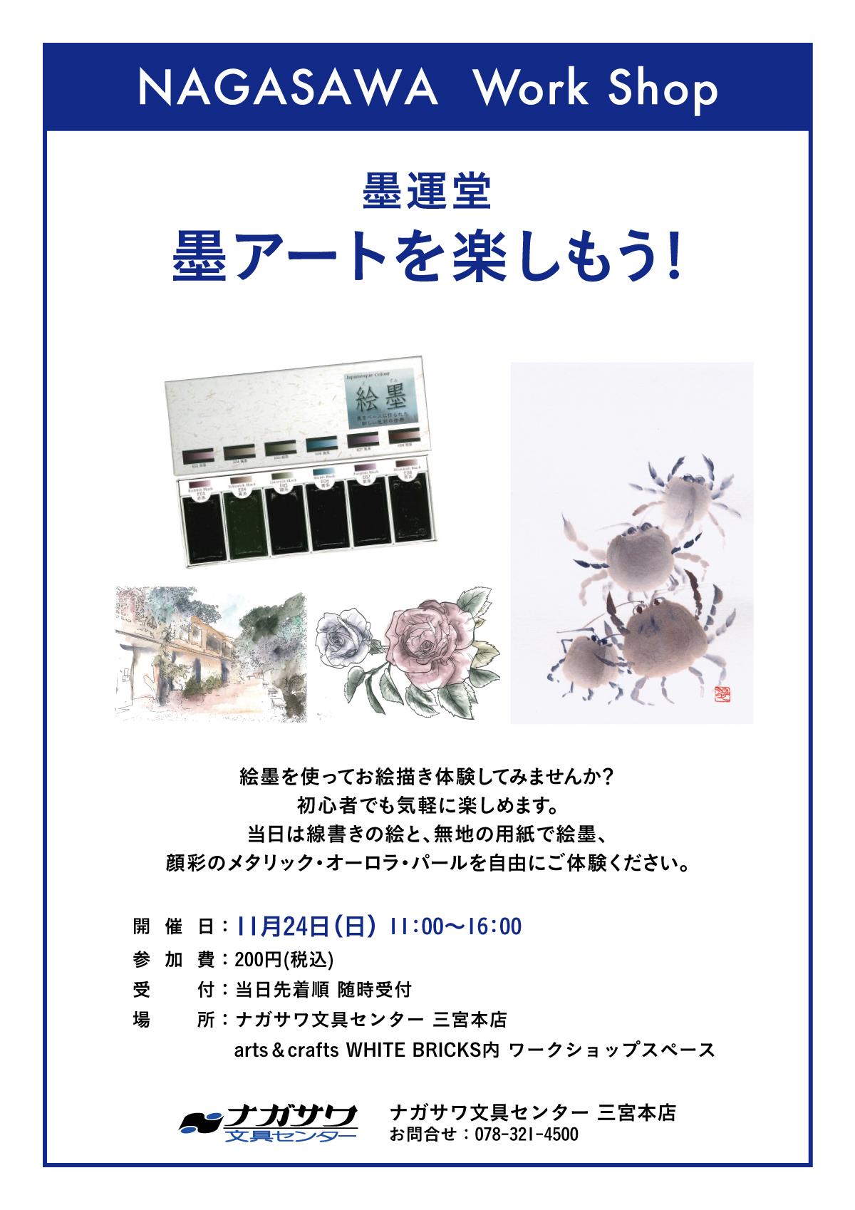 【本店】和紙と墨の特徴をいかして独特な模様を描きましょう!