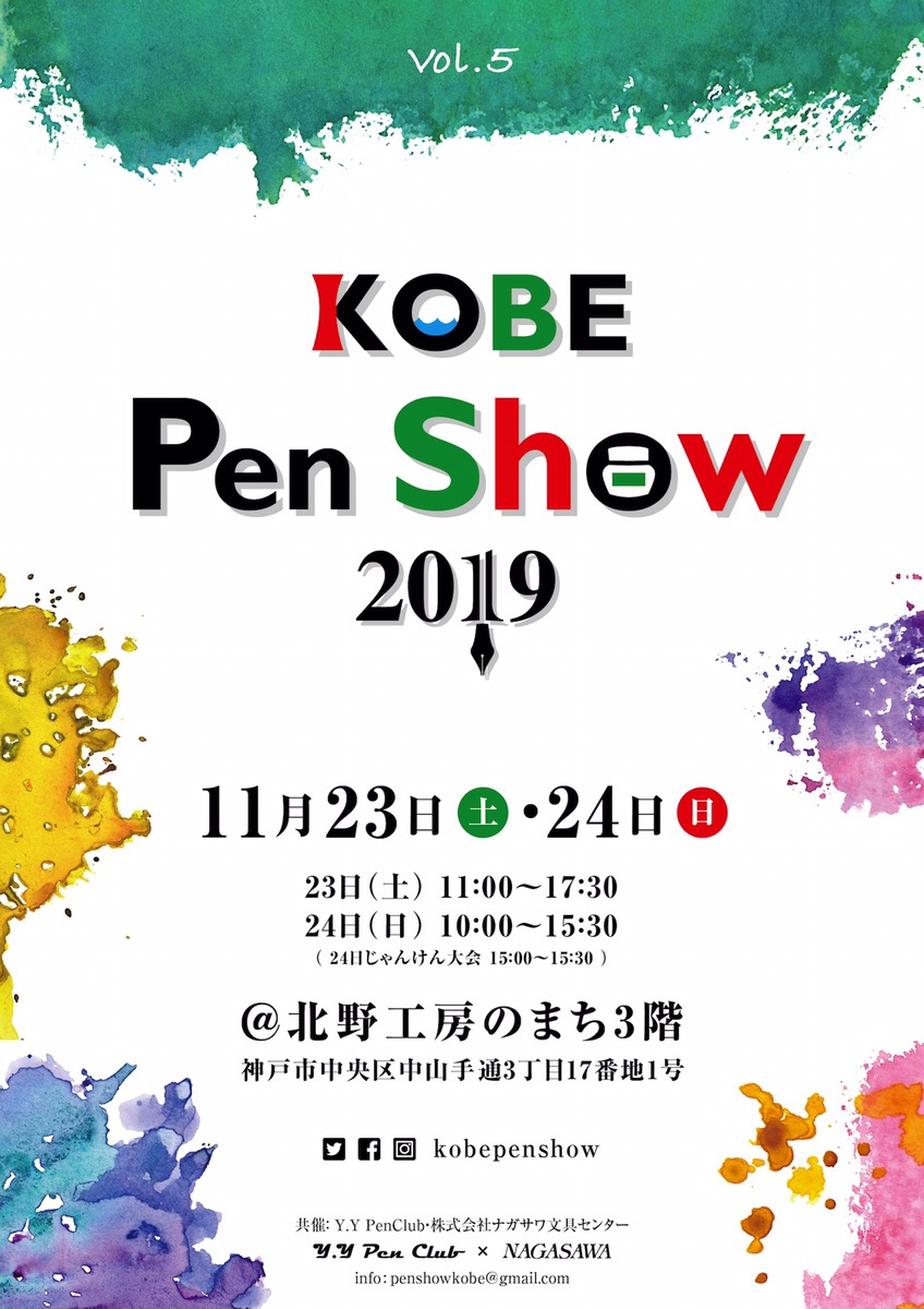 【北野工房のまち3F 講堂】万年筆愛好家による万年筆好きのための万年筆イベント『KOBE Pen Show』