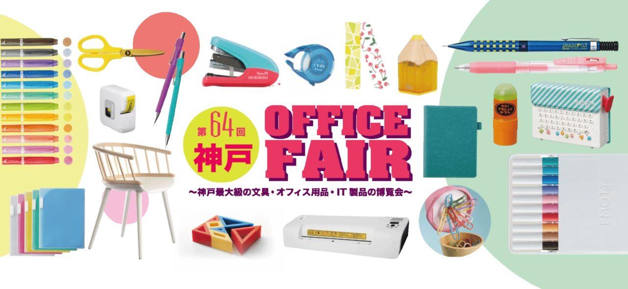 第64回神戸 OFFICE FAIR