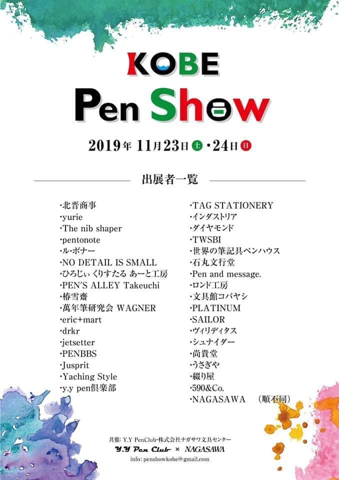 KOBE Pen Show 2019開催