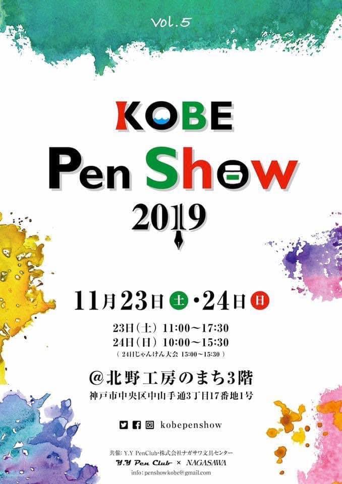 北野工房のまちにてKOBE Pen Show 開催
