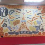 日本最大の 文具の祭典『文具女子博』2019 本日から4日間東京流通センターで開催!
