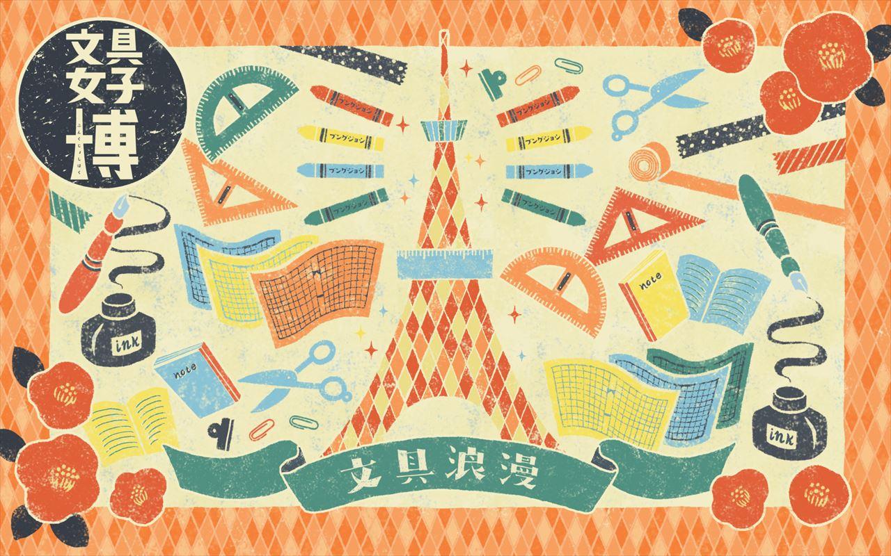 日本最大の 文具の祭典『文具女子博』