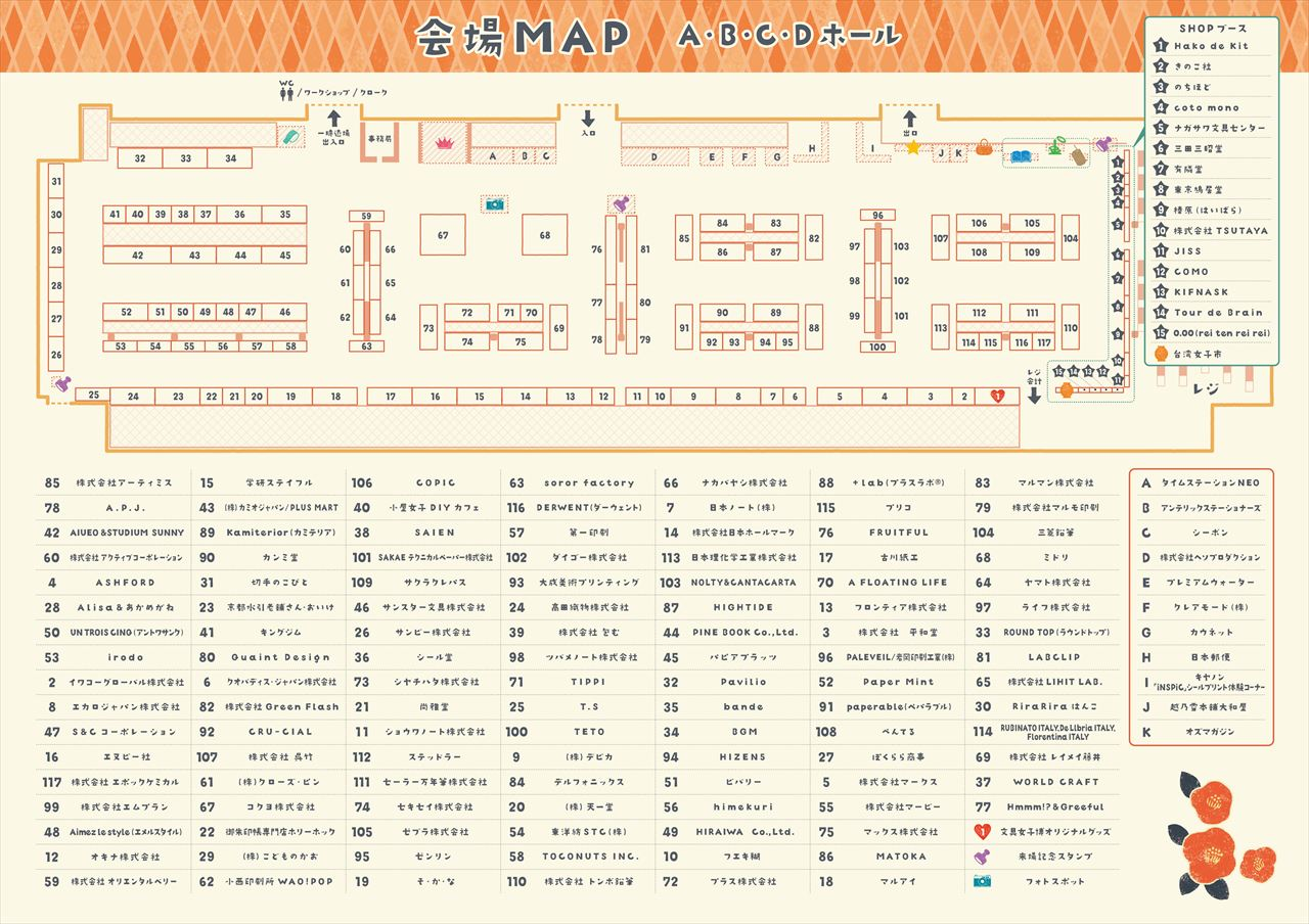 日本最大の 文具の祭典『文具女子博』2019 明日から4日間東京流通センターで開催!