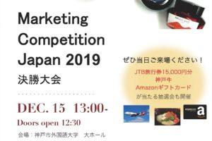 いよいよ今度の日曜日開催!!5大学8チームによる英語でのプレゼンテーションコンテスト!Kobe INK物語がテーマです。