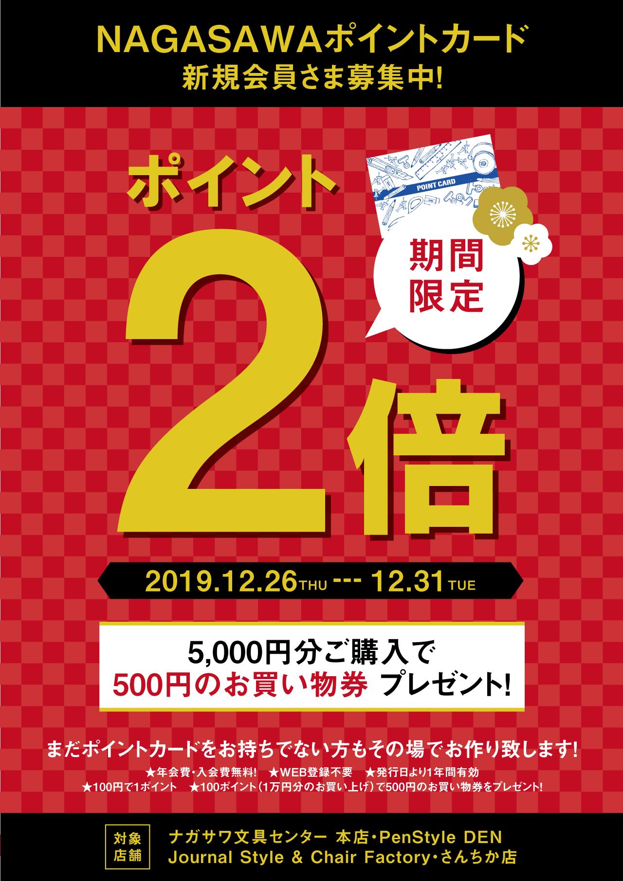 【本店・PenStyle DEN・さんちか店・JournalStyle&ChairFactory】4店舗限定 令和元年最後のポイントUPキャンペーン開催!