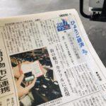 Kobe INK物語 関連記事掲載