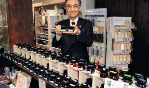 神戸らしい手紙を送りたい…思いをカラフルなインクで表現 ただ今74色「Kobe INK物語」(神戸新聞NEXT)