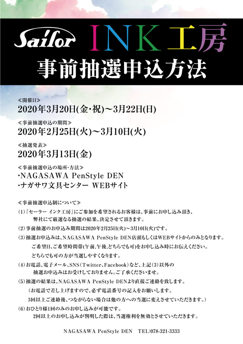 "【PenStyle DEN】インクブレンダーによる ""あなただけのオリジナルインク"" が作れるイベント! | 神戸三宮"