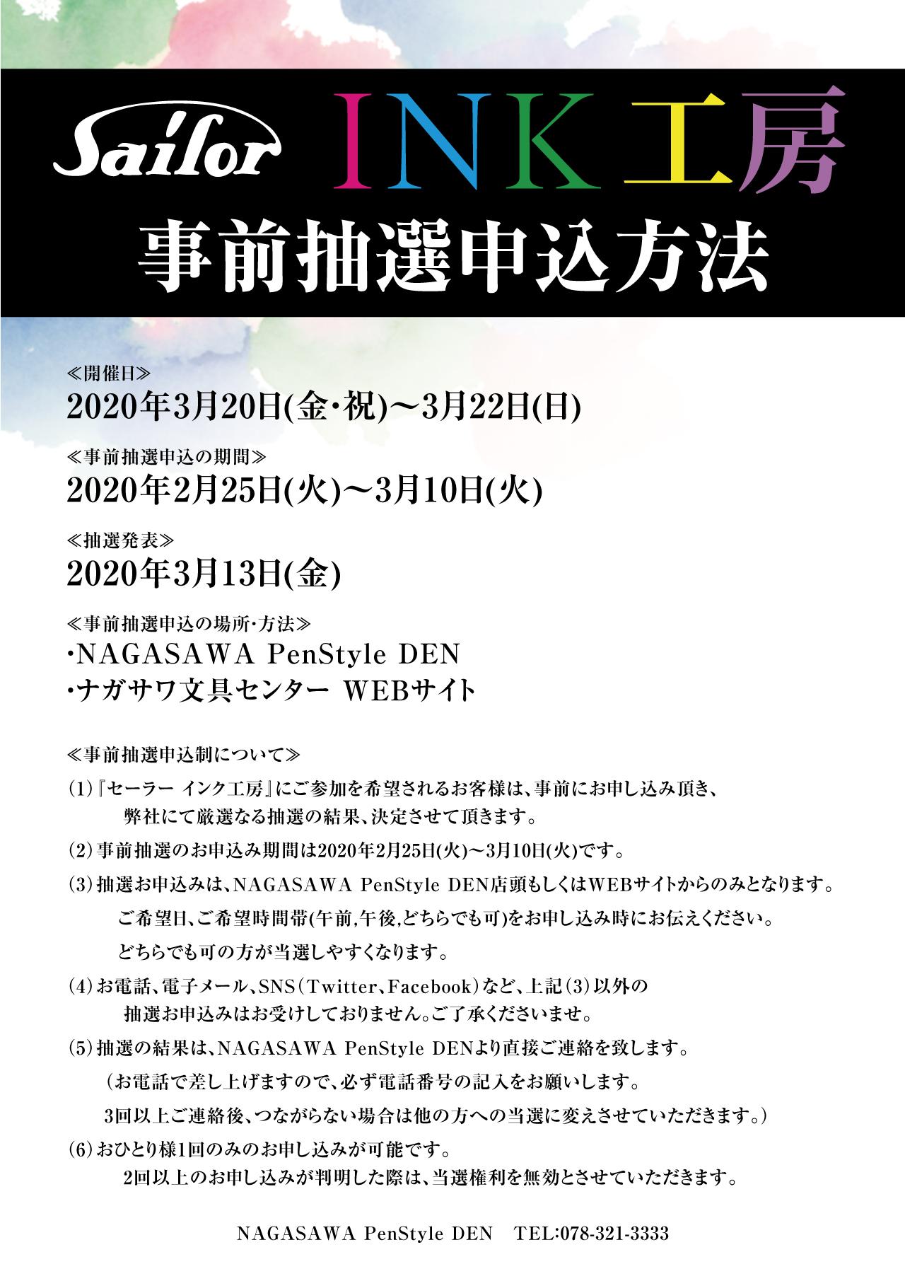 "【PenStyle DEN】インクブレンダーによる ""あなただけのオリジナルインク"" が作れるイベント!   神戸三宮"