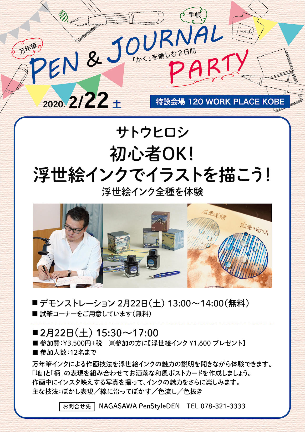 【PenStyle DEN】万年筆と手帳の祭典『PEN & JOURNAL PARTY』を開催!
