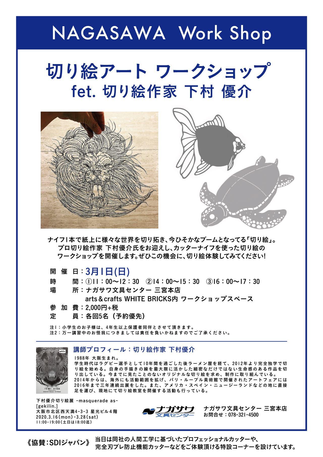 【本店】ナイフ1本で仕上げる芸術の世界。切り絵アートワークショップを開催!