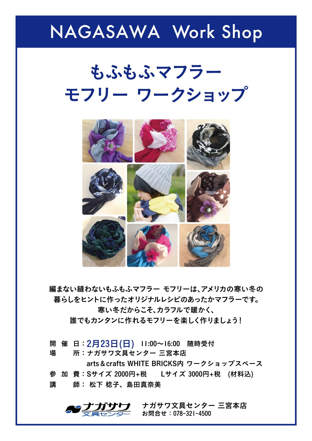 【本店】子どもも大人も編まずに縫わずに楽しんで作れるモフリー作りを楽しみませんか?