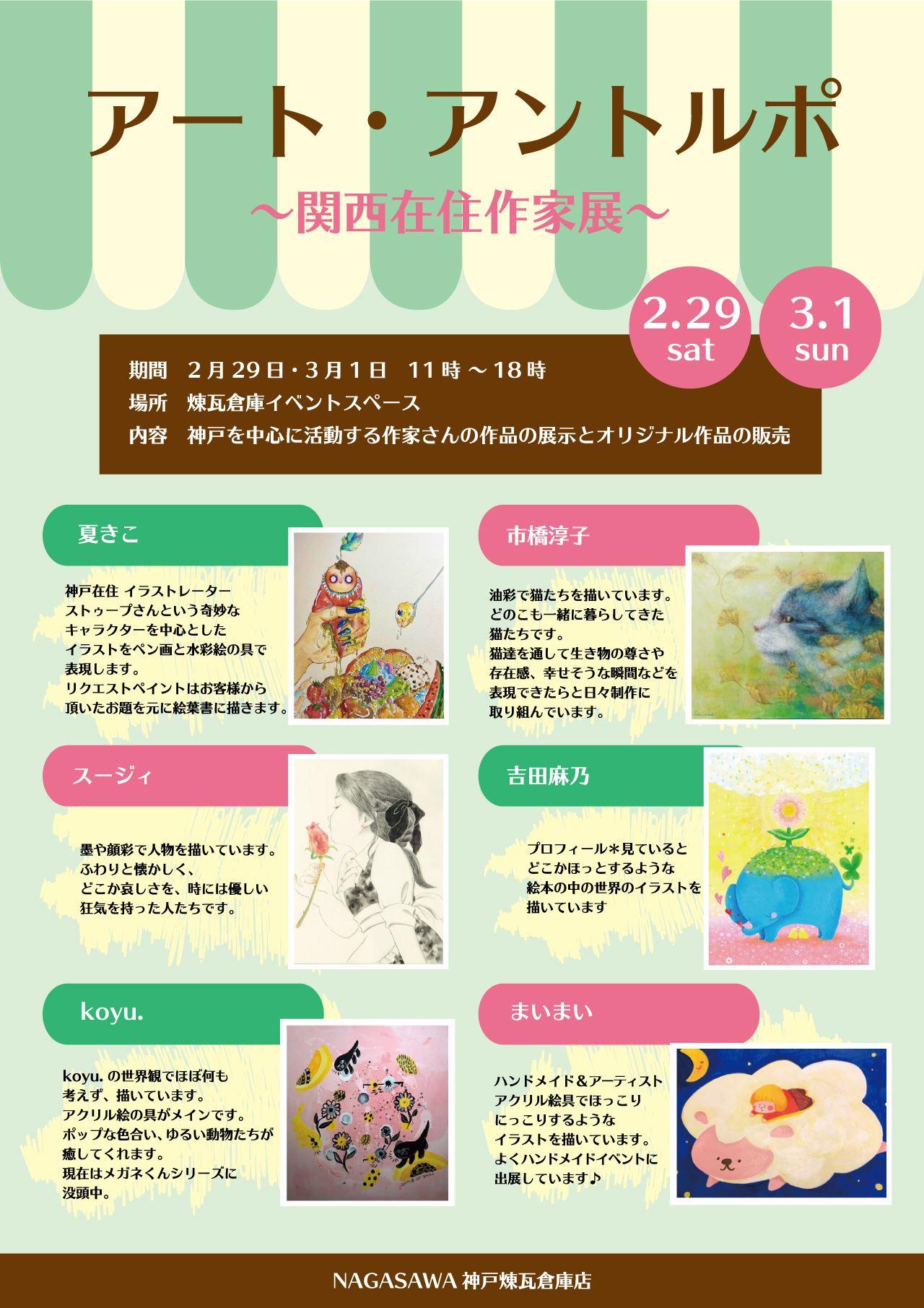 【神戸煉瓦倉庫店】神戸を中心に活動する人気作家さんの作品展示&販売会&ワークショップ