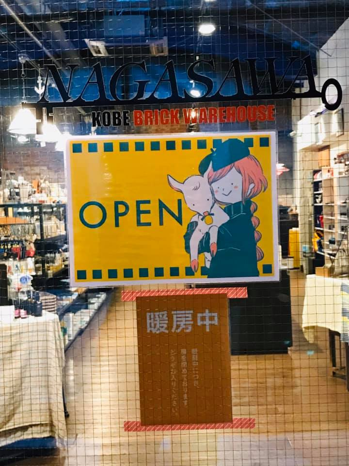 神戸煉瓦倉庫店にて